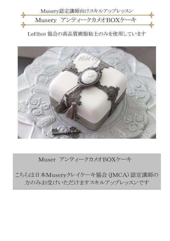 MuseryアンティークカメオBOXケーキ2017,1,16