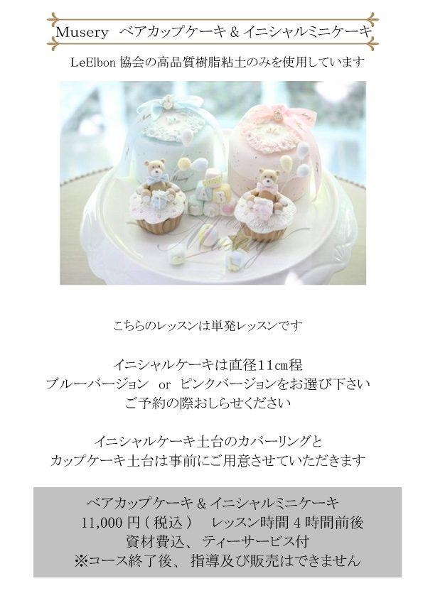 Museryベアカップケーキ2017,1,16